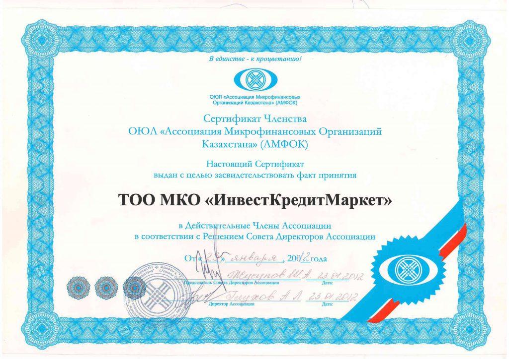Сертификат членства ассоциации МФО